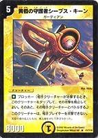 デュエルマスターズ 《黄昏の守護者シーブス・キーン》 DM01-011-R  【クリーチャー】