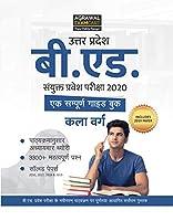 Uttar Pradesh B.Ed. Complete Guide Book 2020 For Arts Entrance Exam - Hindi