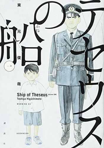 テセウスの船(1) (モーニング KC)