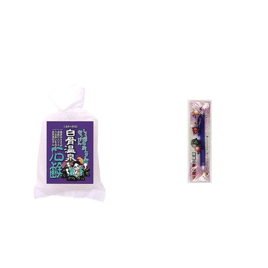 しょっぱいエアコン挑発する[2点セット] 信州 白骨温泉石鹸(80g)?さるぼぼ 癒しシャープペン 【パープル】
