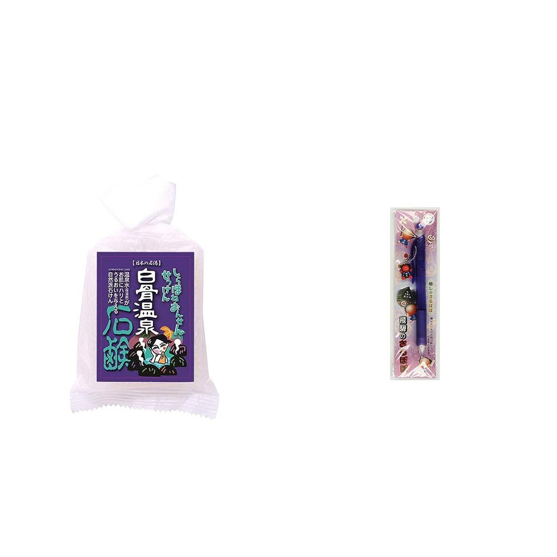 フリースサンダースサッカー[2点セット] 信州 白骨温泉石鹸(80g)?さるぼぼ 癒しシャープペン 【パープル】
