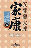 家康(五) 本能寺の変 (幻冬舎時代小説文庫)