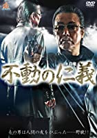 不動の仁義 [DVD]