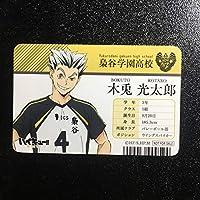 ハイキュー!! 木兎光太郎 カード