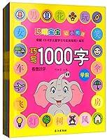 聪明宝宝幼小衔接1000字(4册)