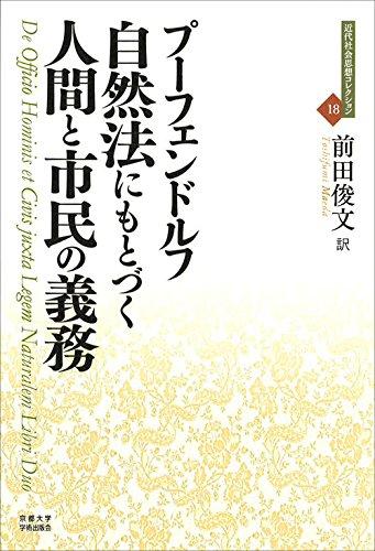 自然法にもとづく人間と市民の義務 (近代社会思想コレクション)
