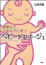 表紙: 健康な子、元気な子に育つ ベビードレナージュ | 山田光敏