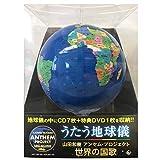 山田和樹 アンセム・プロジェクト 世界の国歌