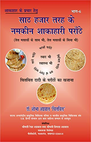 साठ हजार तरह के नमकीन शाकाहारी पराँठे (भाग 6): (तेल मसालों के साथ भी, तेल मसालों के बिना भी) (Hindi Edition)