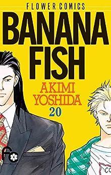 [吉田秋生]のBANANA FISH(20) (フラワーコミックス)