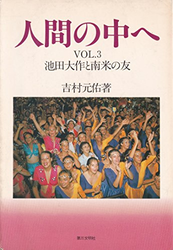 人間の中へ (Vol.3)