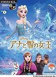 STAGEA・EL ディズニー 6~5級 Vol.1 アナと雪の女王