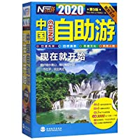 Let's Start Your Self-Guided Tour in China (2020 9th Edition) (Chinese Edition)