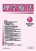理学療法 第34巻第8号