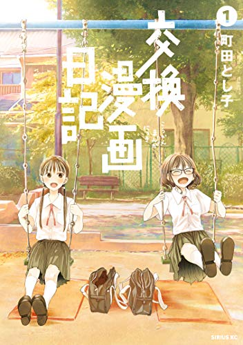 交換漫画日記(1) (マガジンポケットコミックス)