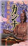 カンナ 天満の葬列 (講談社ノベルス)