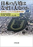 日本の古墳はなぜ巨大なのか: 古代モニュメントの比較考古学