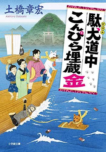 駄犬道中こんぴら埋蔵金 (小学館時代小説文庫)