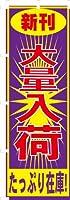 のぼり 旗 新刊大量入荷(N-641)MTのぼりシリーズ [埼玉_自社倉庫より発送]