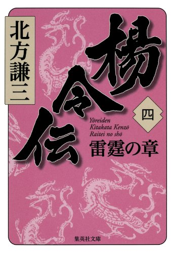 楊令伝 四 雷霆の章 (集英社文庫)