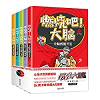 Professional guidance from the strongest brain scientific advisory group. Best-selling brain training books. Burn it! Brains (8-year-old teenager set of 5 volumes)(Chinese Edition)