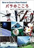 バラのこころ No.117: (Rose Wisdom) 2010年冬電子書籍版 バラ十字会日本本部AMORC季刊誌