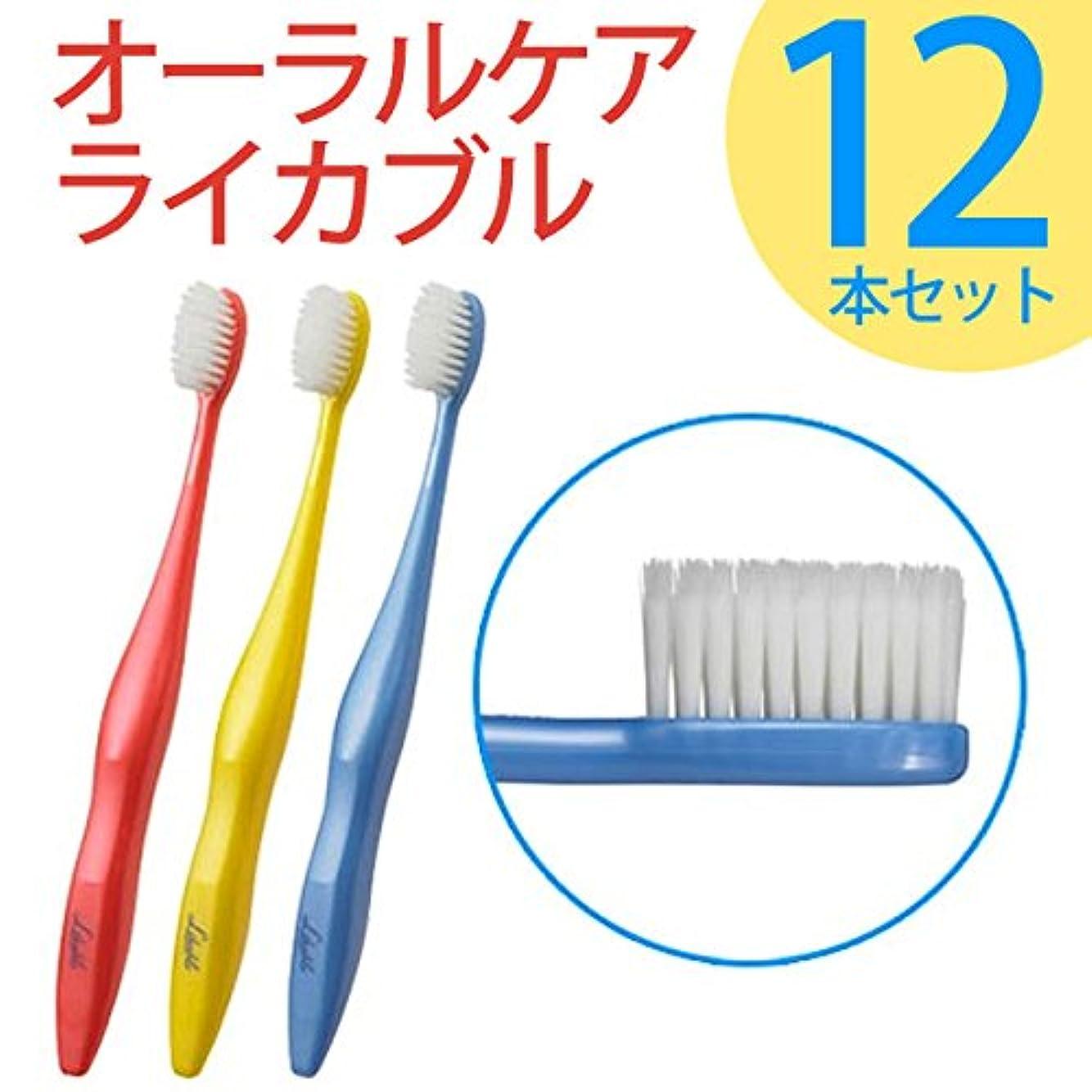 かりて悪行気味の悪いライカブル ライカブル メンテナンス用 歯ブラシ 12本セット