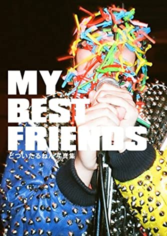 MY BEST FRIENDS どついたるねん写真集 (SPACE SHOWER BOOks)