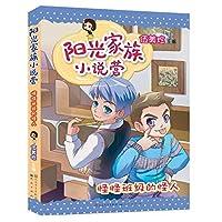 Camp Sunshine family novel: strange class of Frankenstein(Chinese Edition)