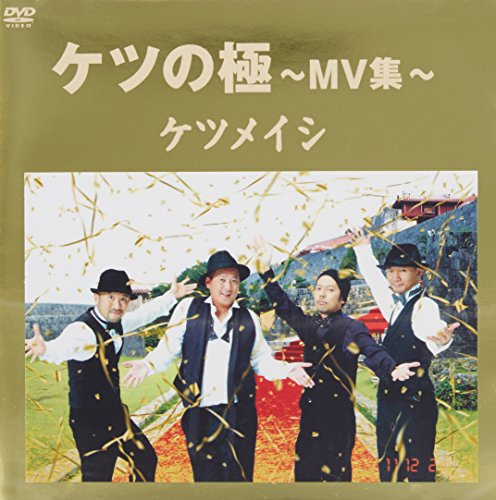 Ketsumeishi - Ketsu No Kiwami-Mv Shuu- (2 Dvd) [Edizione: Giappone] [Italia]