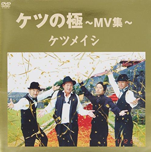 『ケツの極 ~MV集~ [DVD]』のトップ画像