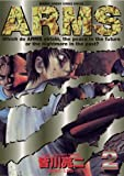 ARMS(2) (少年サンデーコミックス)