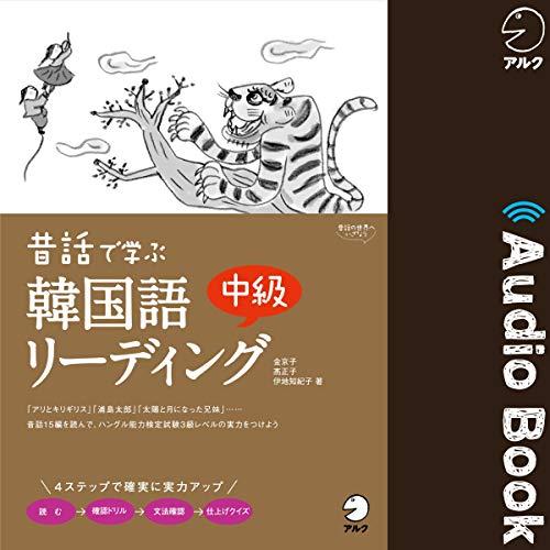 『昔話で学ぶ 韓国語中級リーディング』のカバーアート