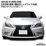 【レクサス LEXUS IS250 IS350 ISC GSE20系】30現行ルック フェイスチェンジKIT(フロントバンパー スピンドルグリル LEDフォグランプユニット 三眼LEDヘッドライト)