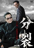 分裂 [DVD]