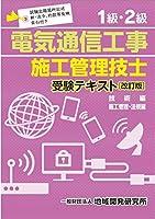 51hXcgbBEJL. SL200  - 電気通信工事施工管理技士試験 01