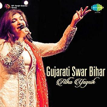 Gujarati Swar Bihar