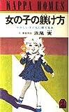 女の子の躾け方―やさしい子どもに育てる本 (カッパ・ホームス)