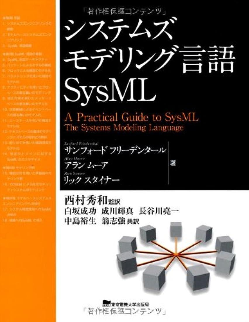 銃高音援助システムズモデリング言語SysML