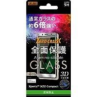 レイアウト Xperia XZ2 Compact用ガラスフィルム 3D 9H 全面保護 反射防止 シルバー RT-RXZ2CORFG/HS