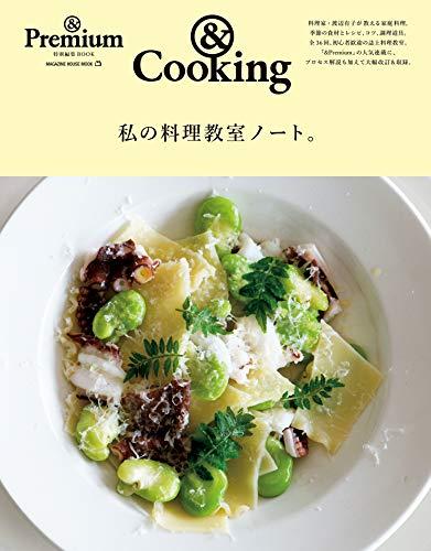 & Premium特別編集 私の料理教室ノート。 (マガジンハウスムック)