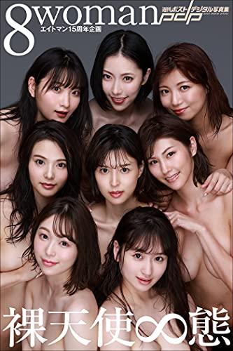 エイトマン15周年企画 8woman 裸天使∞態 週刊ポストデジタル写真集