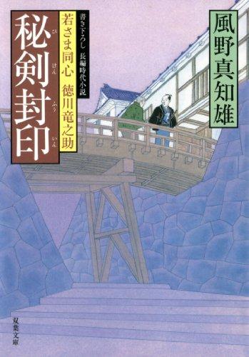 秘剣封印―若さま同心徳川竜之助 (双葉文庫)