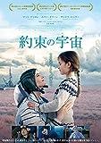 約束の宇宙(そら) [DVD] image