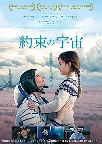 約束の宇宙(そら) [DVD]
