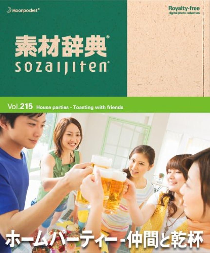 サイクル食事小道素材辞典 Vol.215 ホームパーティー~仲間と乾杯編