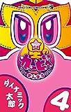 星のカービィ 今日もまんまる日記! (4) (てんとう虫コロコロコミックス コロコロイチバン!)