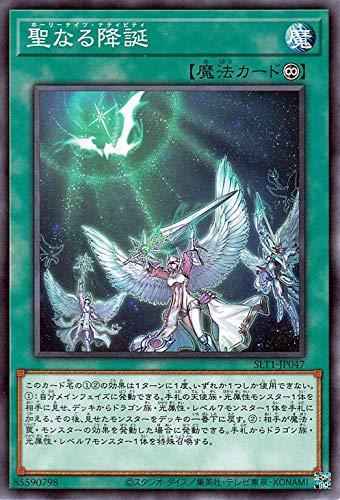 遊戯王カード 聖なる降誕(ノーマル) SELECTION 10(SLT1)   セレクション10 ホーリーナイツ・ナティビティ 永続魔法 ノーマル