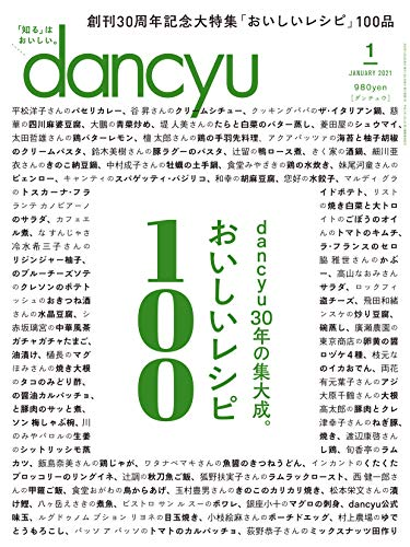dancyu (ダンチュウ) 2021年 1月号 [雑誌]