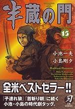 半蔵の門 15 (キングシリーズ 刃コミックス)